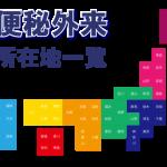 沖縄県の便秘外来